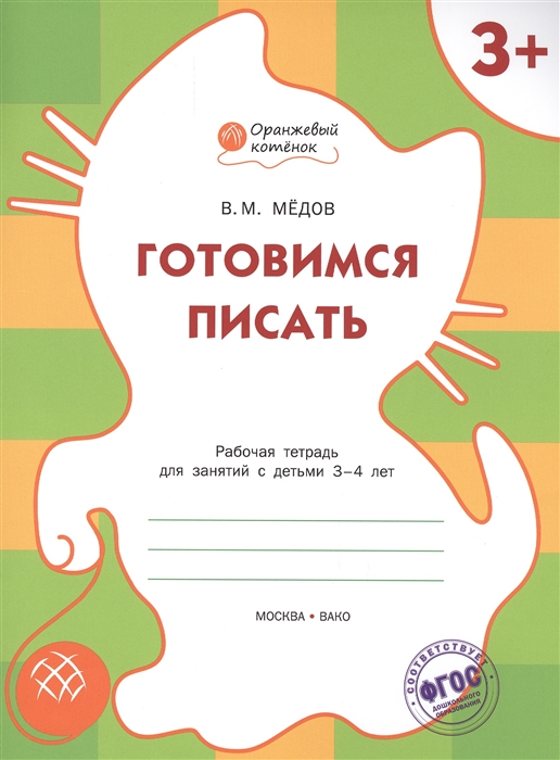 Медов В. Готовимся писать Рабочая тетрадь для занятий с детьми 3-4 лет недорого