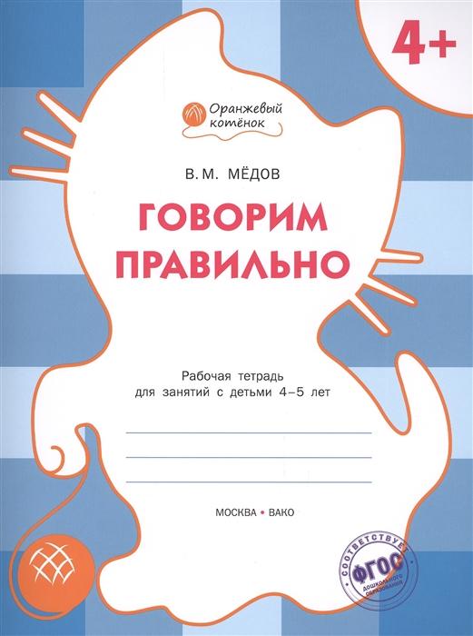 Медов В. Говорим правильно Рабочая тетрадь для занятий с детьми 4-5 лет недорого