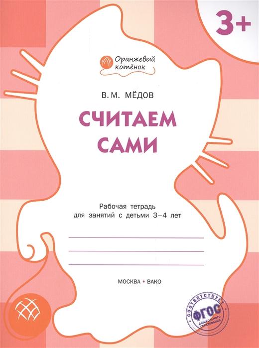 Медов В. Считаем сами Рабочая тетрадь для занятий с детьми 3-4 лет недорого