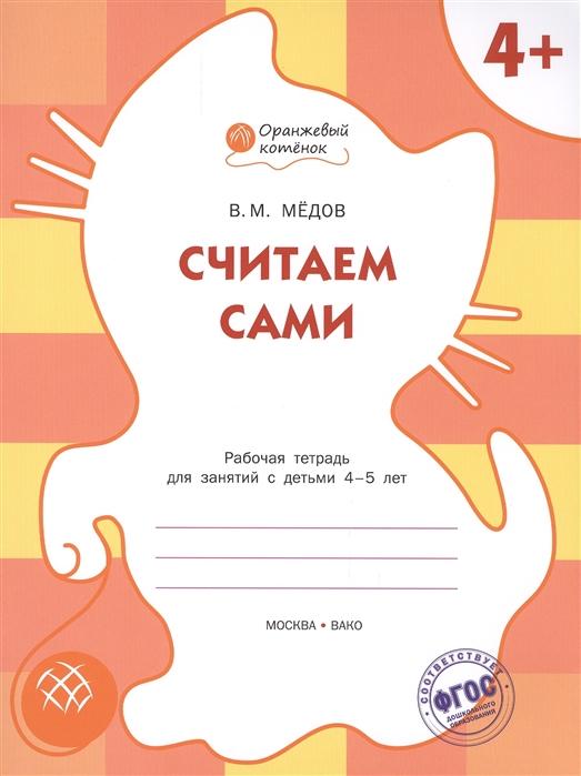 Медов В. Считаем сами Рабочая тетрадь для занятий с детьми 4-5 лет недорого