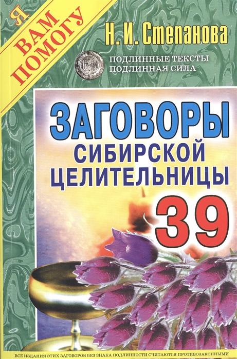 Степанова Н. Заговоры сибирской целительницы Выпуск 39 заговоры сибирской целительницы 40