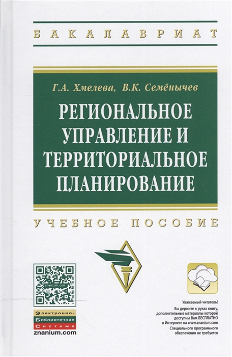Региональное управление и территориальное планирование Учебное пособие
