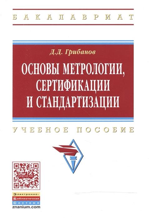 Основы метрологии сертификации и стандартизации Учебное пособие