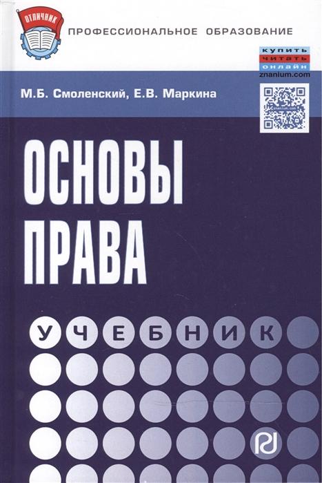 Смоленский М., Маркина Е. Основы права Учебник недорого