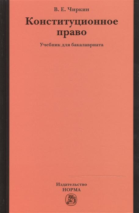 Чиркин В. Конституционное право Учебник для бакалавриата чиркин в е публично правовое образование чиркин в е