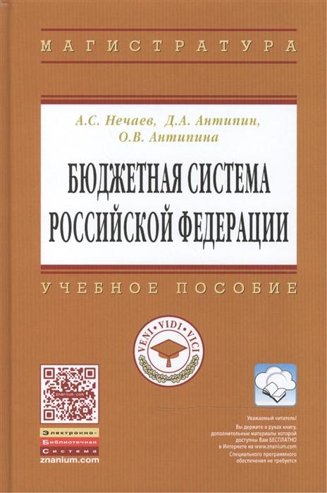 Нечаев А., Антипин Д., Антипина О. Бюджетная система Российской Федерации Учебное пособие