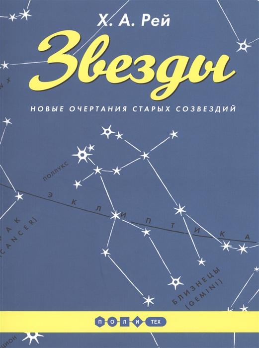 Звезды Новые очертания старых созвездий