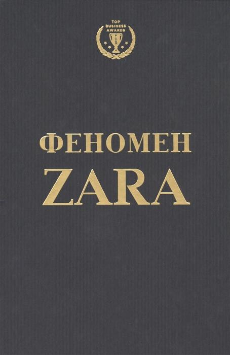 Фото #1: Феномен ZARA