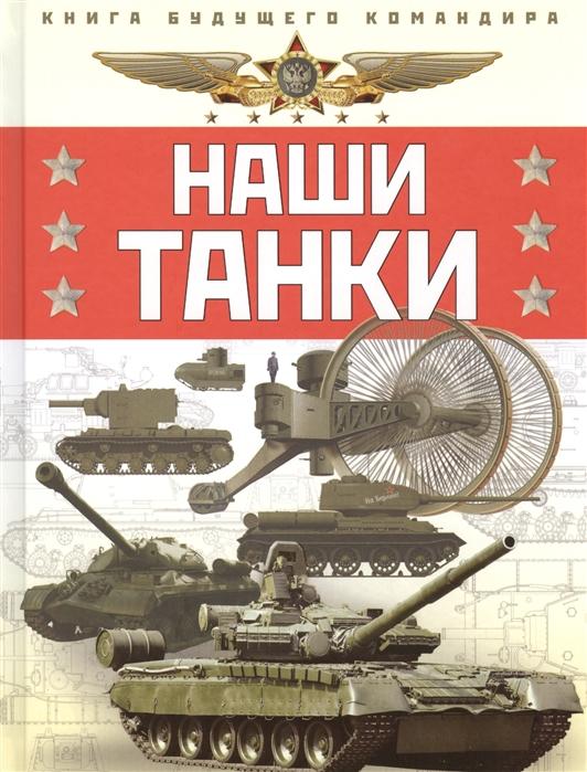 Ильин П., Таругин О. Наши танки е п ильин работа и личность трудоголизм перфекционизм лень