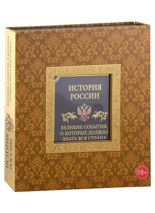 Вилков М., Мальцев В. История России Великие события о которых должна знать вся страна