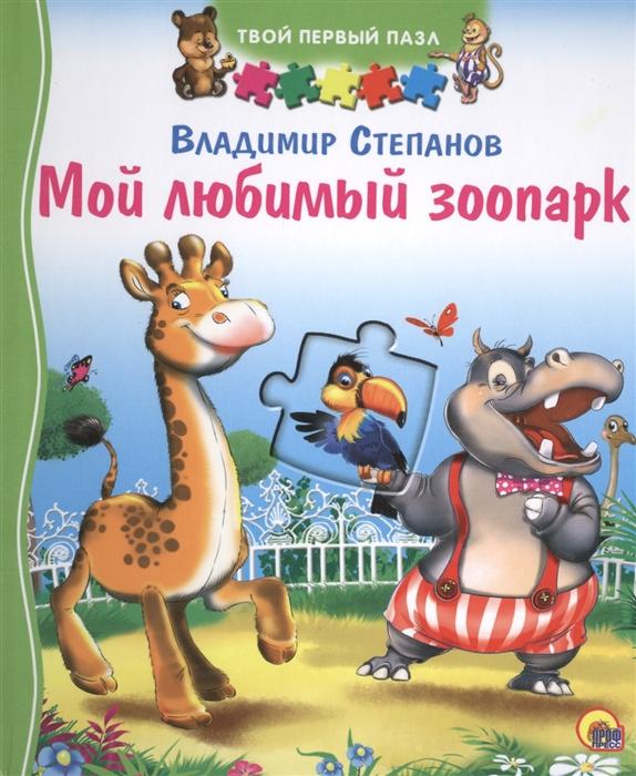 Степанов В. Мой любимый зоопарк преображенская наталья мой любимый зоопарк