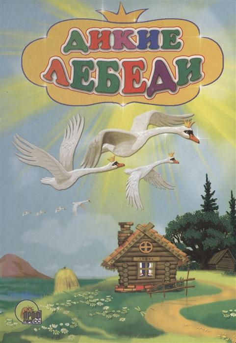 Гетцель В. (ред.) Дикие лебеди гетцель в ред сказки о волшебниках