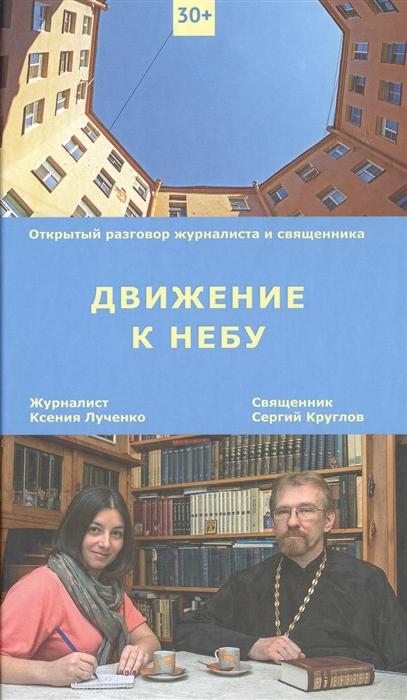 Лученко К., Круглов С. Движение к небу карло каладзе от неба к небу