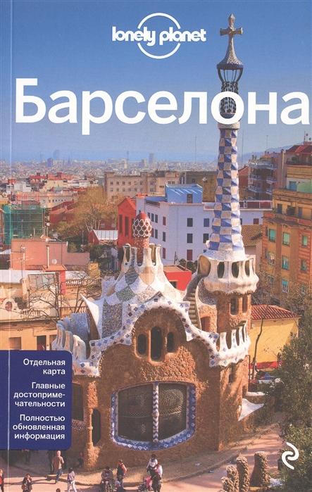 Соседова А. (ред.) Барселона 3 издание Отдельная карта Главные достопримечательности Полностью обновленная информация