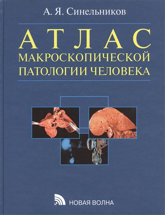 Синельников А. Атлас макроскопической патологии человека учебное пособие