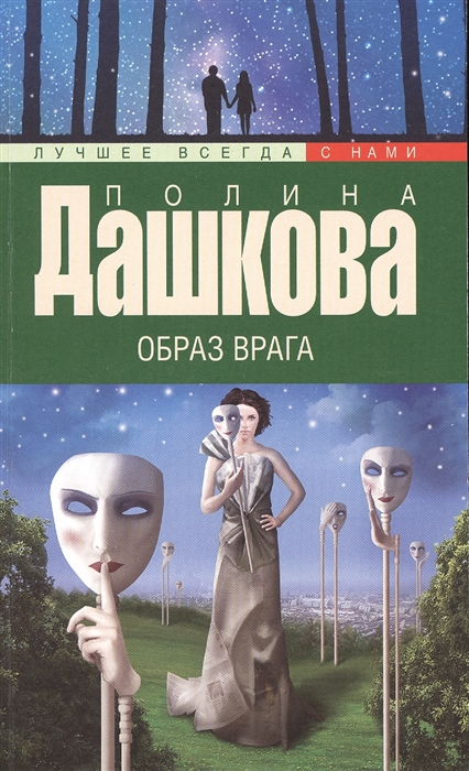 Дашкова П. Образ врага дашкова п образ врага