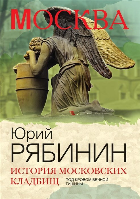 Рябинин Ю. История московских кладбищ Под кровом вечной тишины цена 2017