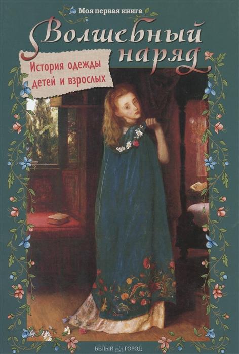 Колпакова О. Волшебный наряд История одежды детей и взрослых