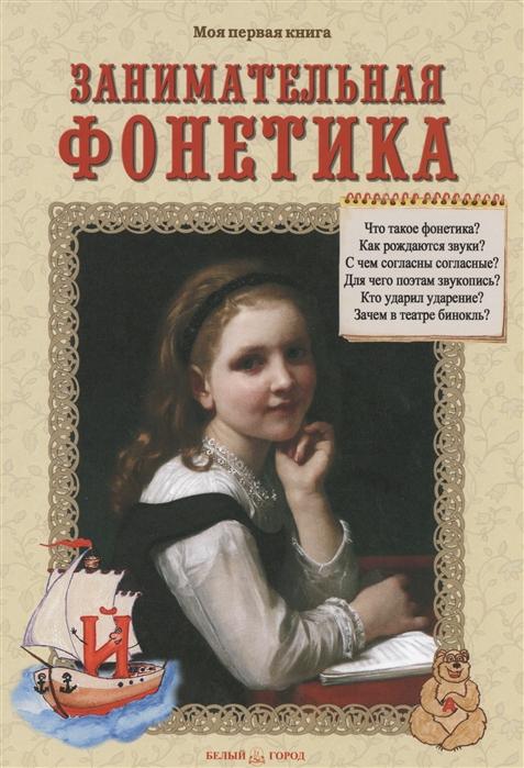 Лаврова С. Занимательная фонетика стоимость