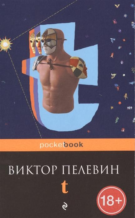 Пелевин В. t
