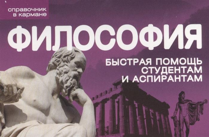 Баранова Н., Шкундич А. Философия Быстрая помощь студентам и аспирантам
