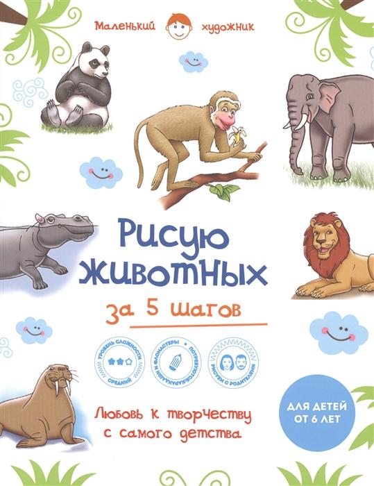 Полбенникова А. (ред.) Рисую животных за 5 шагов Для детей от 6 лет цена