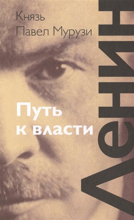 Мурузи П. Ленин Путь к власти