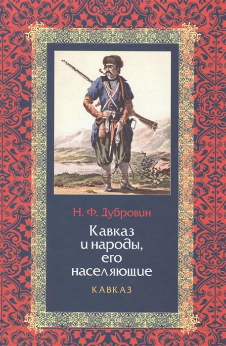 Дубровин Н. Кавказ и народы его населяющие Книга I Кавказ комплект из 2 книг