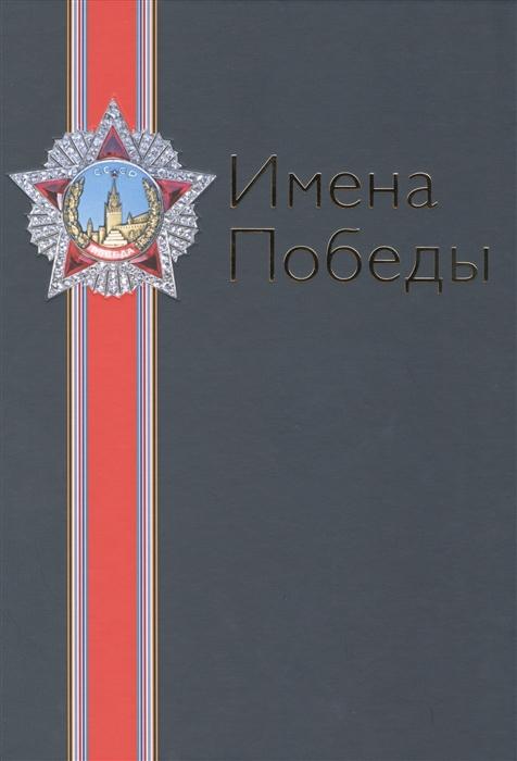 Малиновская Н., Юрина Е. Имена Победы Том I комплект из 2 книг
