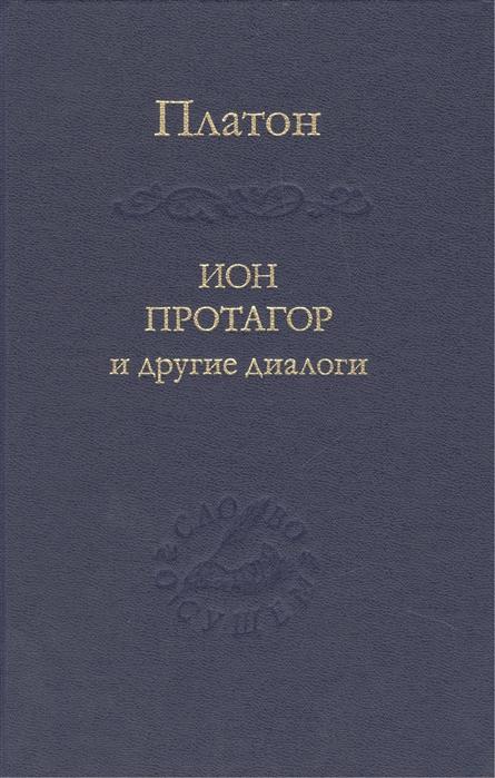 Платон Ион Протагор и другие диалоги недорого