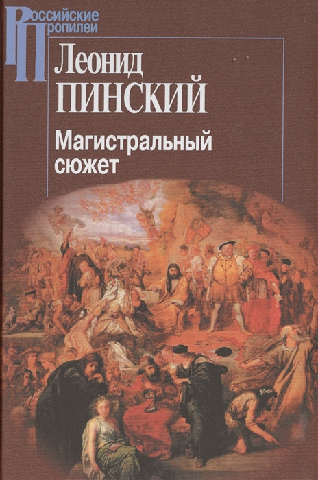 Пинский Л. Магистральный сюжет цена