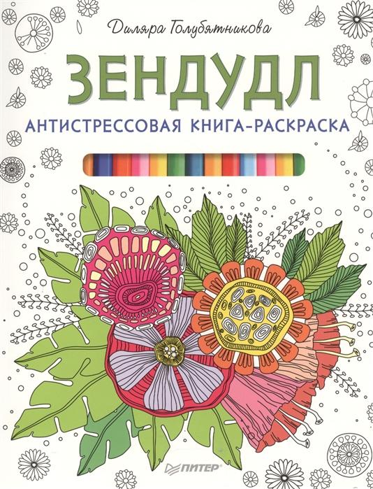 Голубятникова Д. Антистрессовая книга-раскраска Зендудл