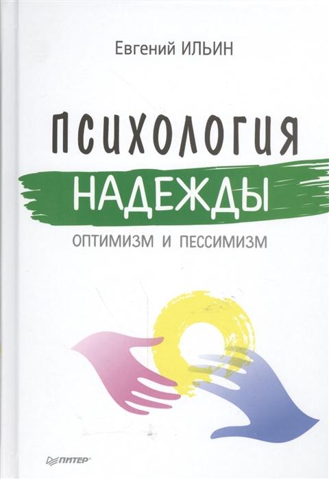 цены Ильин Е. Психология надежды Оптимизм и пессимизм