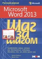 Microsoft Word 2013. Шаг за шагом. Русская версия