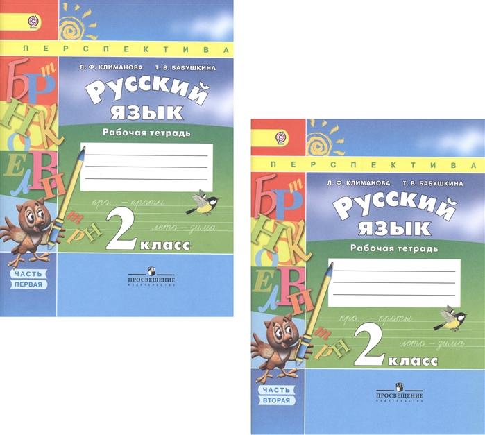 Русский язык 2 класс Рабочая тетрадь Учебное пособие для общеобразовательных организаций Часть 1 комплект из 2 книг