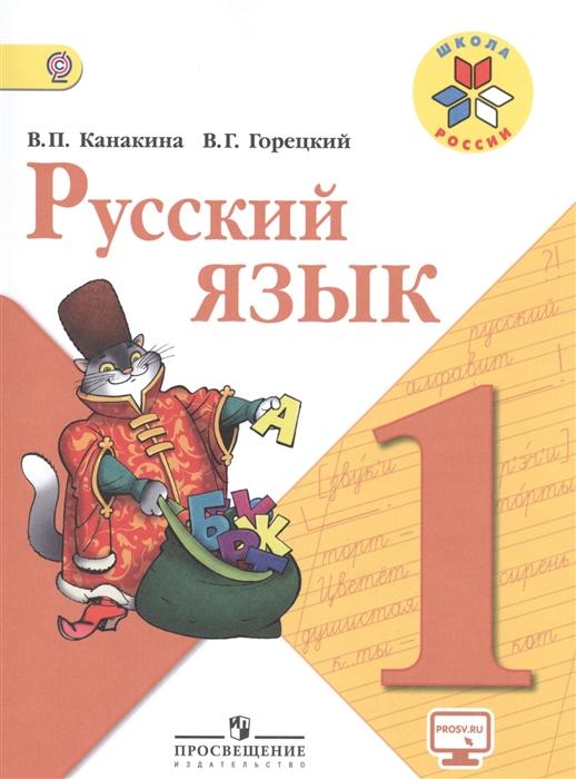 Канакина В., Горецкий В. Русский язык 1 класс Учебник для общеобразовательных организаций цены
