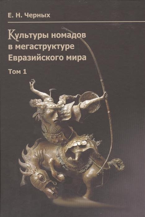 Культуры номадов в мегаструктуре Евразийского мира Том 1 Nomadic Cultures in the Mega-structure of Eurasian World комплект из 2 книг