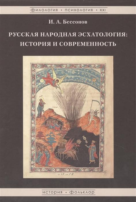 цена на Бессонов И. Русская народная эсхатология история и современность