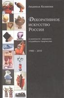 Декоративное искусство России в контексте мирового студийного творчества 1980-2010