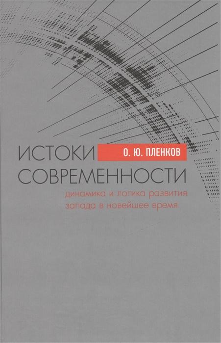 Истоки современности Динамика и логика развития Запада в Новейшее время