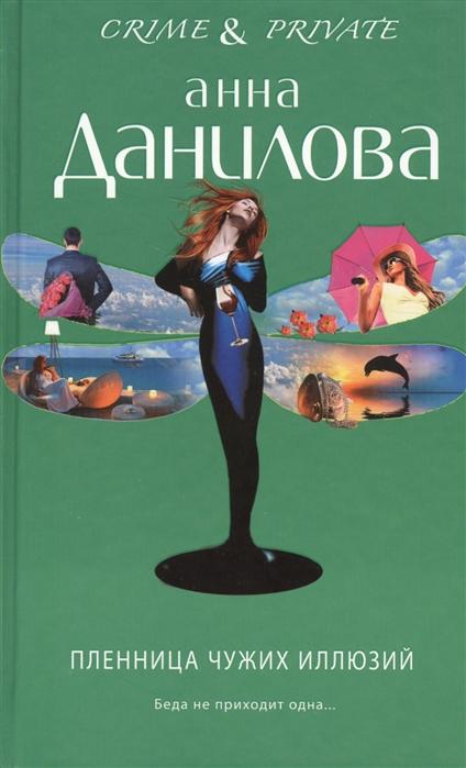Данилова А. Пленница чужих иллюзий