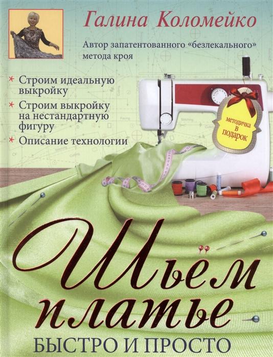 Коломейко Г. Шьем платье Быстро и просто