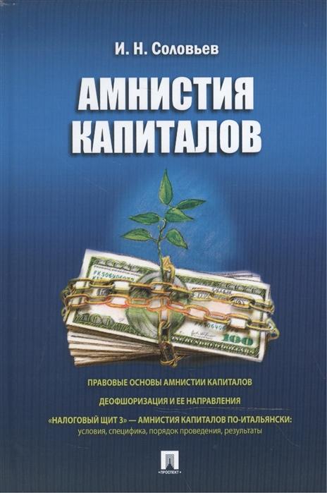 Амнистия капиталов