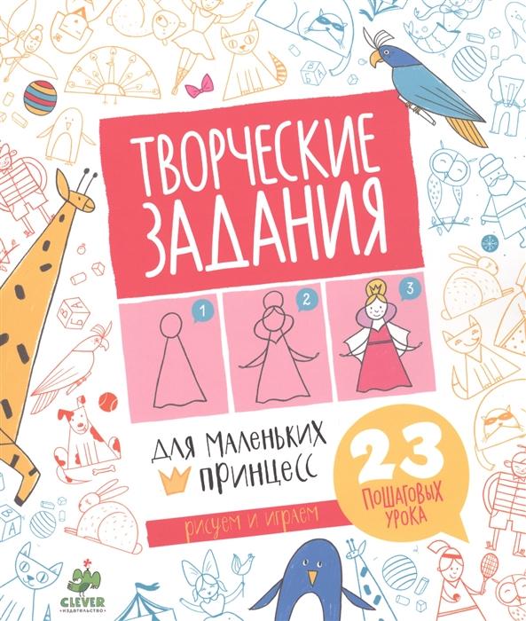 Измайлова Е. (ред.) Творческие задания для маленьких принцесс 23 пошаговых урока творческие задания для маленьких принцесс