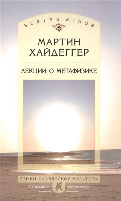 Лекции о метафизике. «Читай-город»
