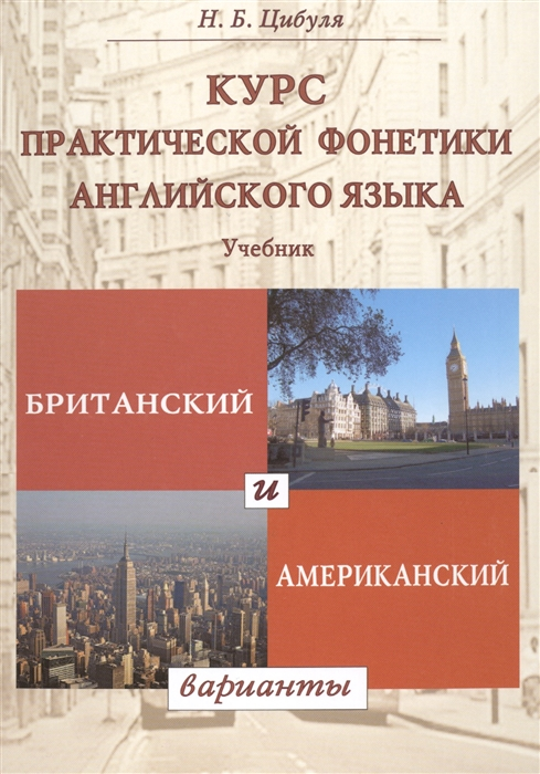 Цибуля Н. Курс практической фонетики английского языка Британский и американский варианты Учебник аракин в практический курс английского языка 1 курс