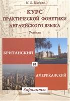 Курс практической фонетики английского языка. Британский и американский варианты. Учебник