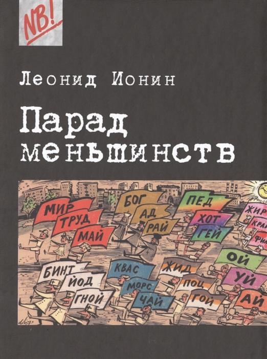 Ионин Л. Парад меньшинств