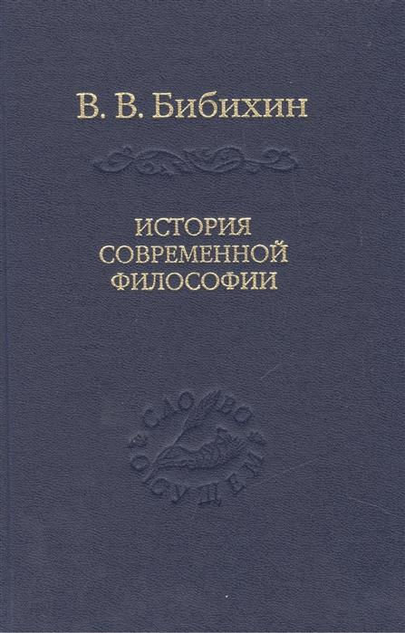 Бибихин В. История современной философии единство философской мысли