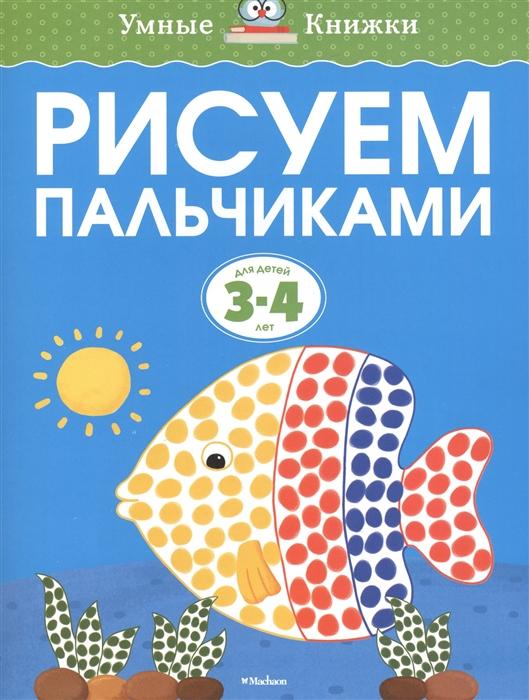 Земцова О. Рисуем пальчиками Для детей 3-4 лет